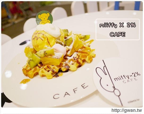 MiffyX2% CAFE-米飛兔-卡通主題餐廳-Miffy主題咖啡-親子餐廳-台北-板橋-中和環球-環球購物中心-Global Mall-Miffy 60歲-生日快樂-Miffy 60週年特展-比利時鬆餅-0-257-2