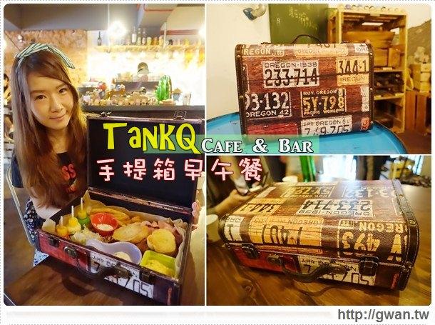 [捷運美食●松江南京站]TankQ Cafe & Bar — ✩限量美食✩超驚喜的手提箱早午餐、工具箱漢堡♪TQ工業風咖啡館♥