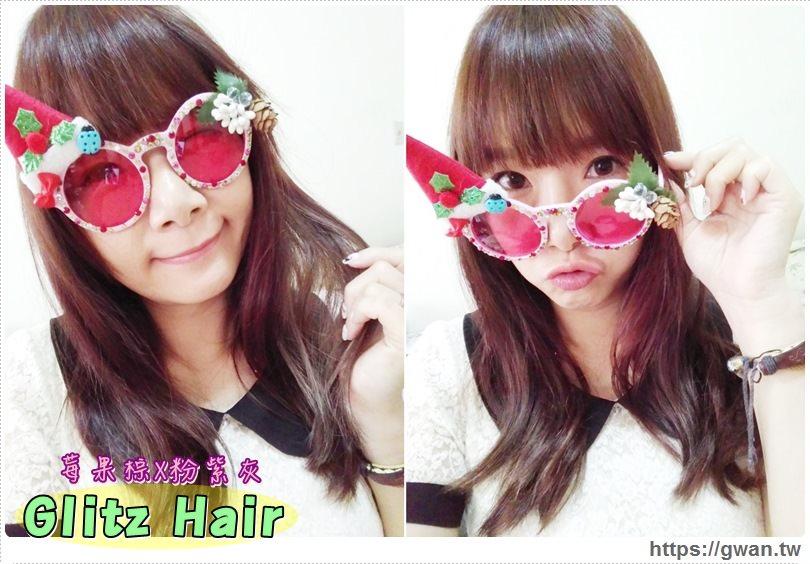 [台中染髮] Glitz Hair Salon — 聖誕甜心❤莓果棕X粉紫灰挑染☆聖誕髮色推薦♪(寵物友善髮廊)