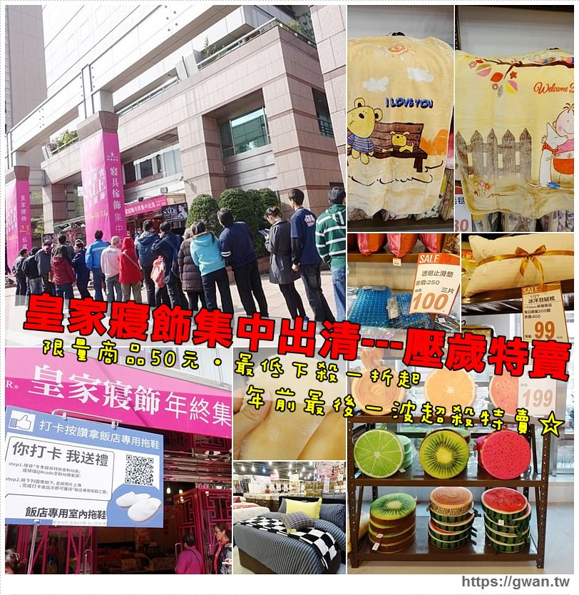 [台北●寢具特賣會]  霸王寒流來襲僅此一週,皇家寢飾壓歲特賣最低一折起!