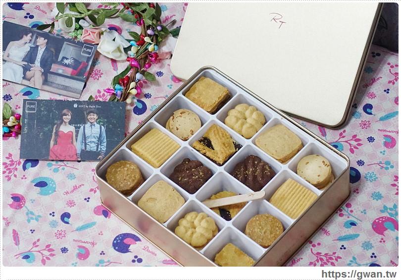 [喜餅禮盒] 新竹 RT Bakery House — 絕對不會放到過期的手工精緻小喜餅,一口一個吃光光