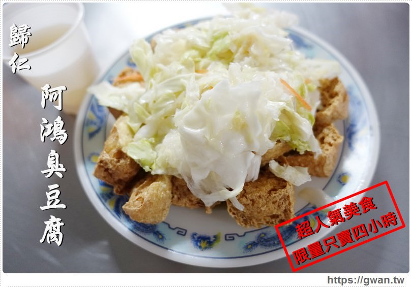 [台南美食●歸仁] 歸仁阿鴻臭豆腐–在地超人氣小吃☆排隊美食、限量只賣四小時♪