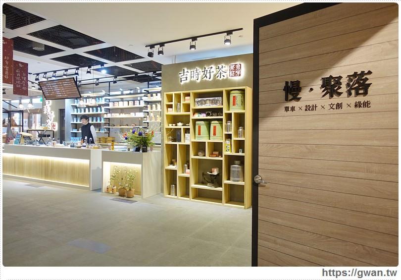 2016 03 04 204752 75 - 【熱血採訪】吉時好茶X慢聚落 — 百年茶莊新品牌,單壺現泡喝好茶