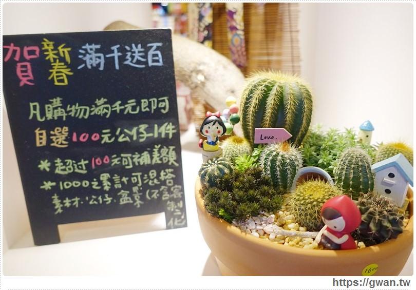 台中旅遊,台中景點,草悟芳鄰,草悟道,多肉植物,哪裡可以買公仔,龍貓,蛋黃哥-49-862-1