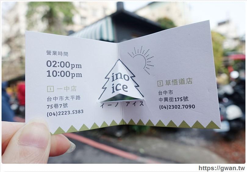 2016 03 13 232453 85 - INO ICE 冰淇淋店/紅豆餅 — 顆顆爆餡的巨無霸創意紅豆餅♪冰淇淋口味天天不一樣