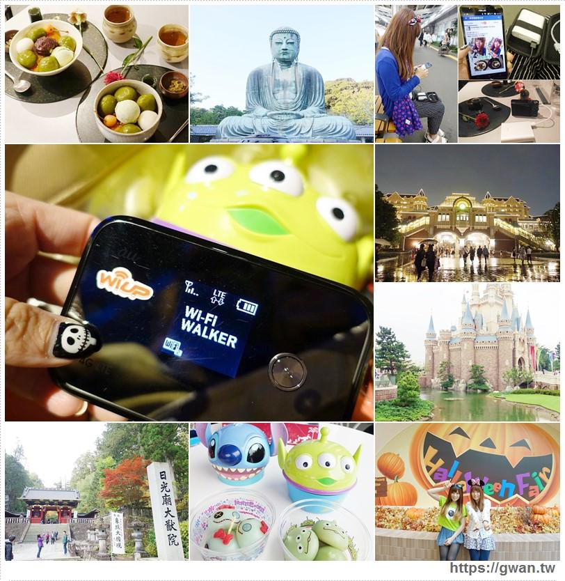 [日本旅行●上網資訊] 超能量Wi-up行動上網分享器–AU WHX 金鑽機♪無線上網吃到飽、即時分享歡樂無時差☆