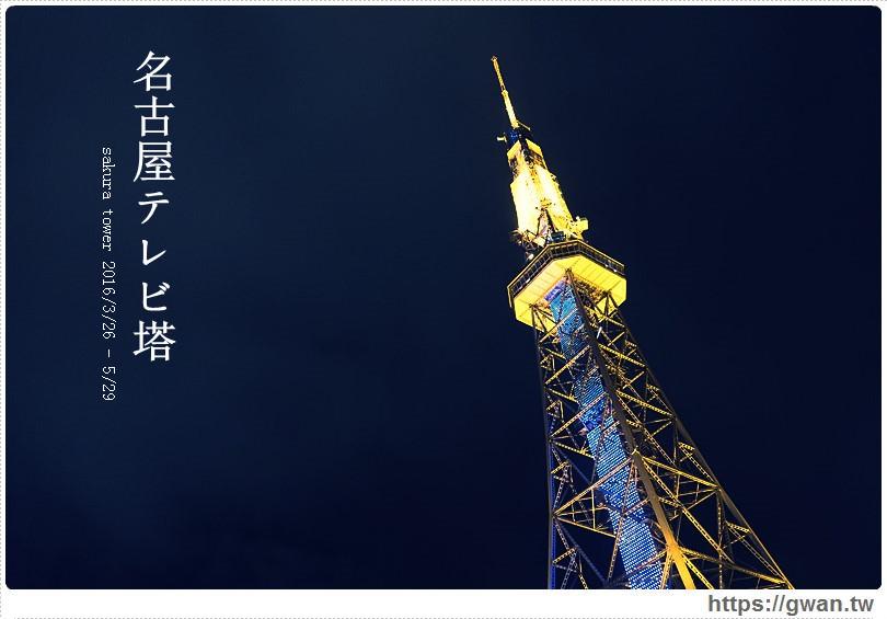 [日本景點●名古屋] 綠洲21(オアシス21/Oasis 21)宇宙船+名古屋電視塔看夜景(持JCB卡免費入場)♪3/26~5/29期間限定Sakura Tower 夢幻光影秀♥