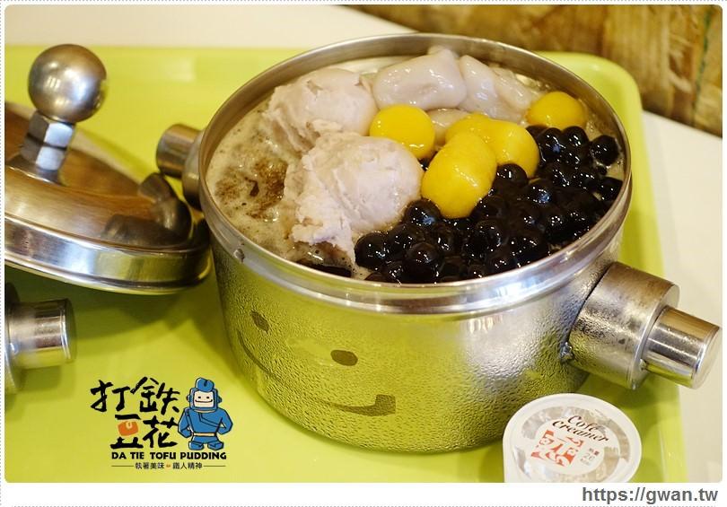 [台中美食●西屯區] 打鐵豆花 — 機器人造型|便當盒裡的創意美味,打鐵讓豆花變有趣 ♥