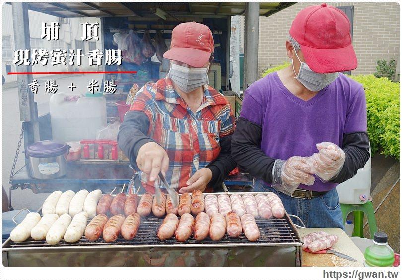 [桃園美食●大溪] 大溪幸福小站|埔頂現烤蜜汁香腸 — 在地人推薦、只賣三小時的手工美味香腸