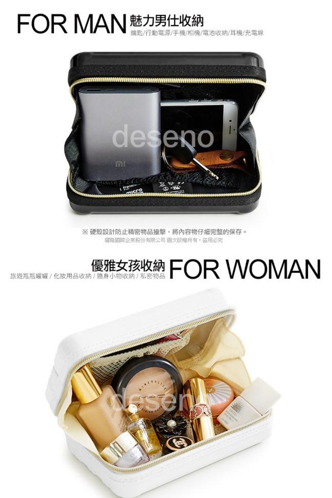 【Deseno】時尚硬殼航空化妝包 白色 Deseno 瘋旅行