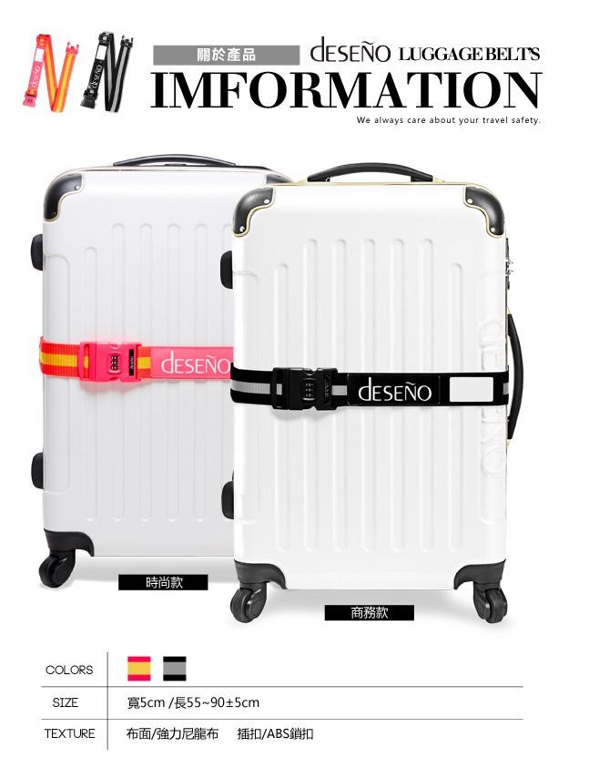 【Deseno】旅遊焦點密碼行李束帶 時尚款 閃亮橘 Deseno 瘋旅行