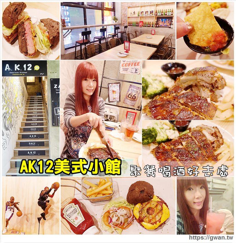 [捷運美食●西門站] AK12美式小館 — 創新巧克力辣味鳳梨堡 | 調酒、聚餐、下班放鬆好去處