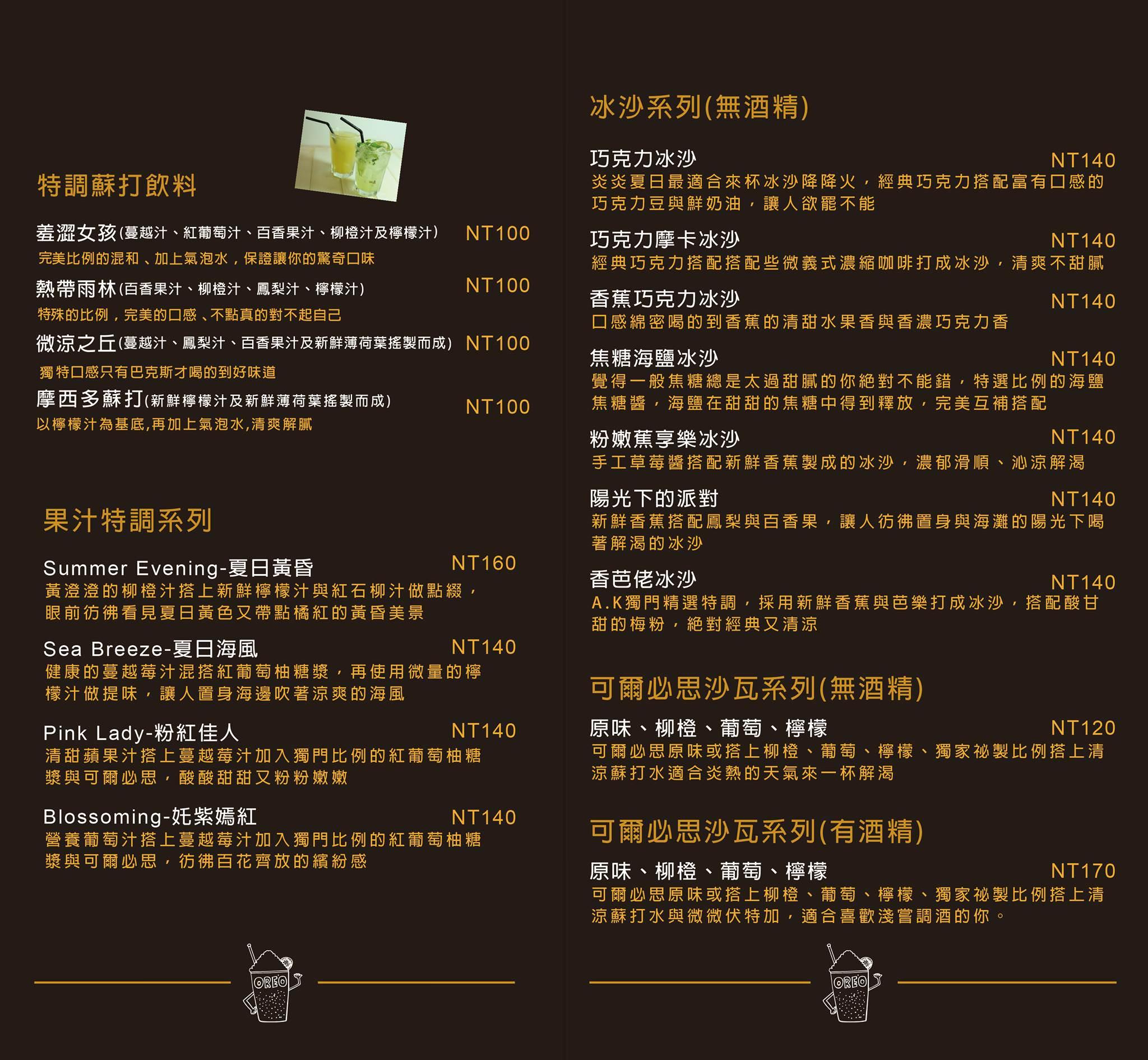 餐廳台北,餐廳推薦,AK12,AK12美式小館,台北捷運,捷運美食,西門美食,西門町 餐廳,美式餐廳,巴克斯,調酒-60