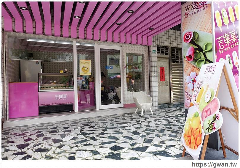 台南美食,吉樂菓,台南小吃,安平美食,夏日冰品,義式雪糕,水果雪糕,台南必吃,限量美食,安平老街,花朵冰淇淋,手做美食-2-570-1