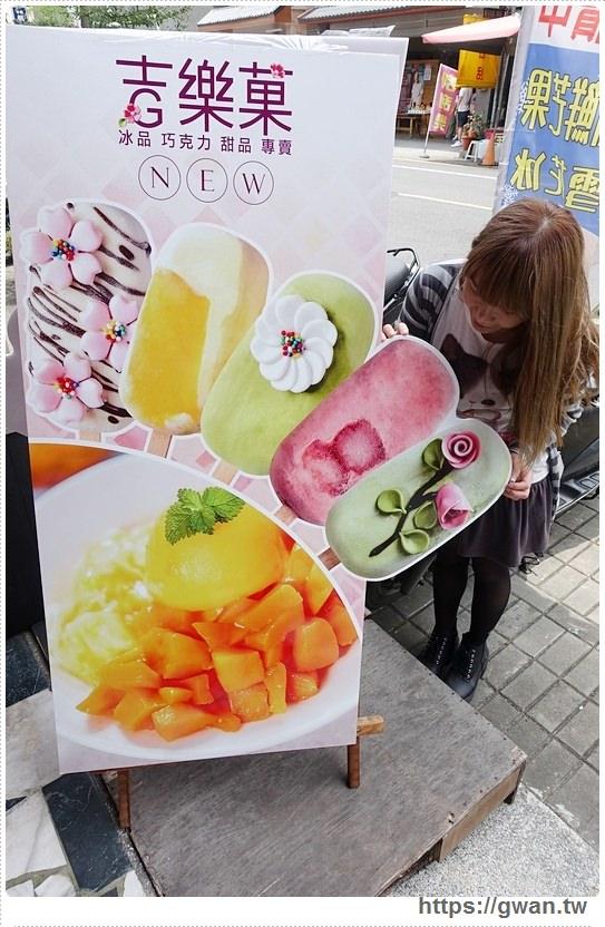 台南美食,吉樂菓,台南小吃,安平美食,夏日冰品,義式雪糕,水果雪糕,台南必吃,限量美食,安平老街,花朵冰淇淋,手做美食-3-566-1