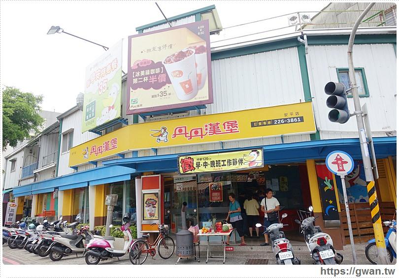 [台南美食●安平區] 丹丹漢堡 — 南部特有速食店 |中西式早餐一次享用,北部人愛朝聖的早餐店