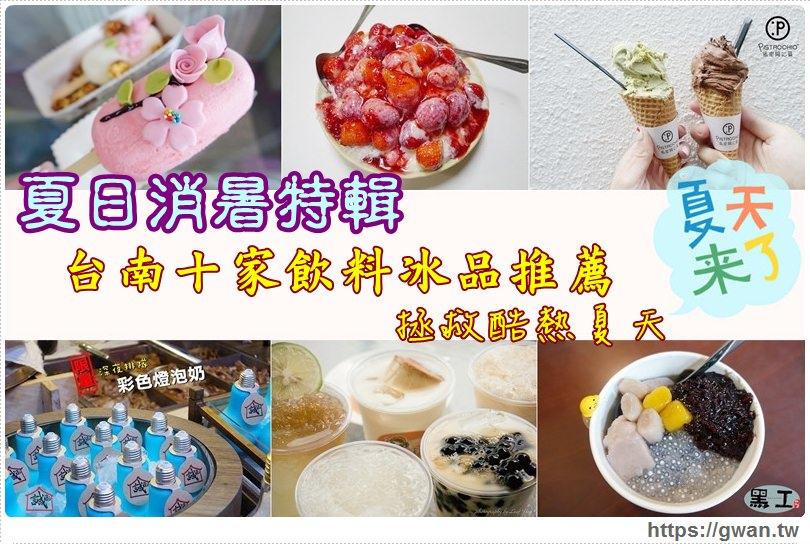 [台南美食●夏日冰品懶人包]  台南十家夏日飲料冰品推薦♪超人氣冰品,拯救你的酷熱夏天♥
