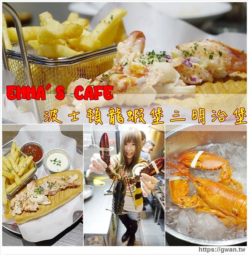 [台中美食●北區] Emma's Cafe 咖啡X餐酒館 — 營業到凌晨|不用飛表參道也能吃到排隊龍蝦堡♥新鮮活龍蝦,晚上7點限量販售