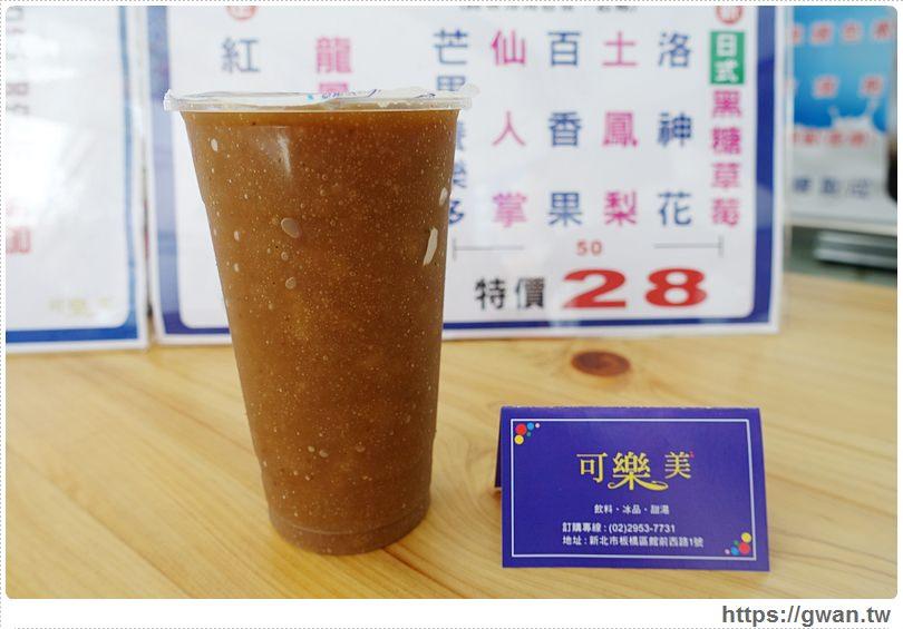 [捷運美食●府中站] 板橋可樂美甜點冰品店 — 夏日消暑冰品|原汁水果冰沙特價只要28元/二杯50元