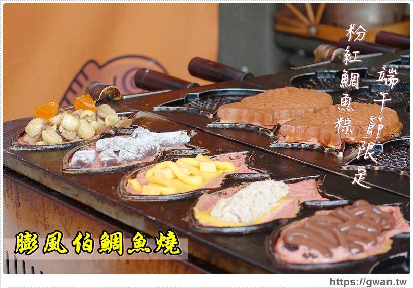 [台中美食●北區] 膨風伯鯛魚燒 — 口味超多的平價鯛魚燒,端午節限定隱藏版鯛魚粽 !!!!
