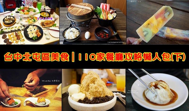 台中北屯區美食餐廳整理 110家餐廳攻略懶人包(下)