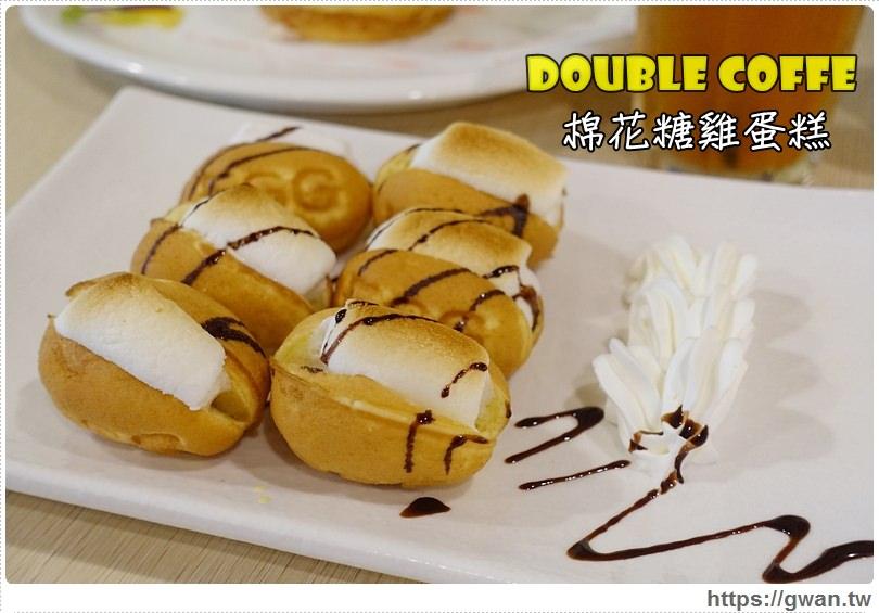 20160625142238 13 - [台中美食●北屯區] Double Coffee 大坡咖啡屋 — 胖呼呼棉花糖被包起來啦~