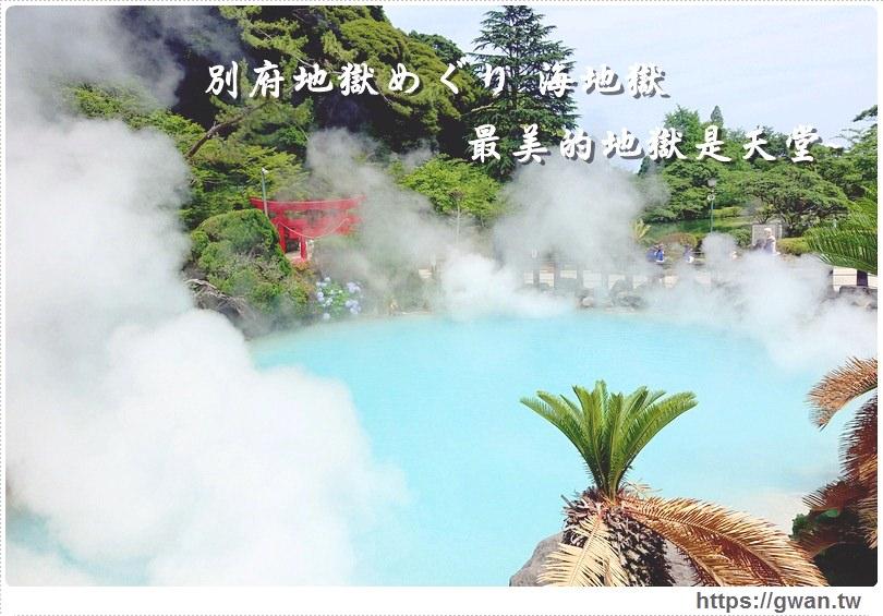 [日本景點●九州]  別府地獄めぐり 海地獄 — 最美的地獄是天堂| 溫泉蛋、溫泉布丁、極樂饅頭