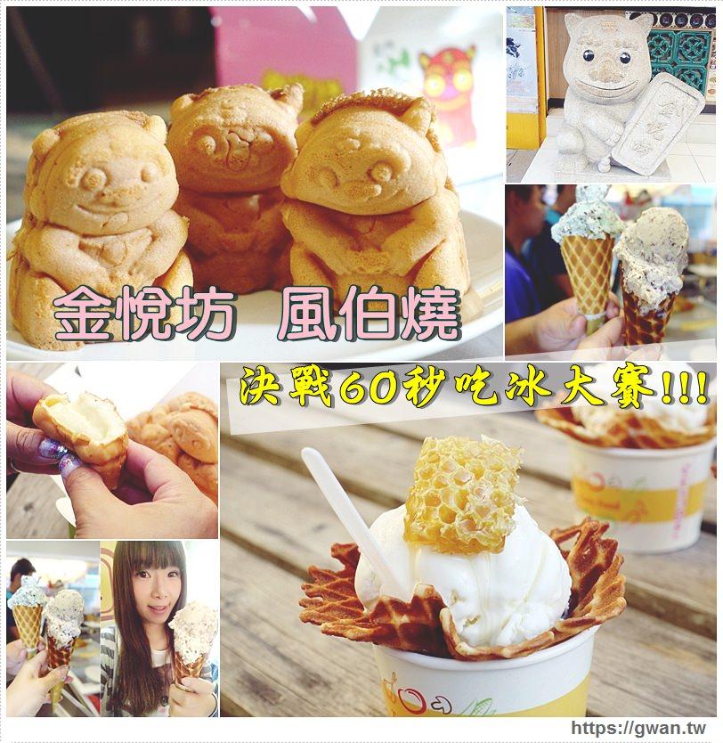 [金門美食●金城] 金悅坊 風伯燒 — 可以吃的風獅爺、蜂巢冰淇淋 | 決戰60秒,冰淇淋吃免錢!!!!!
