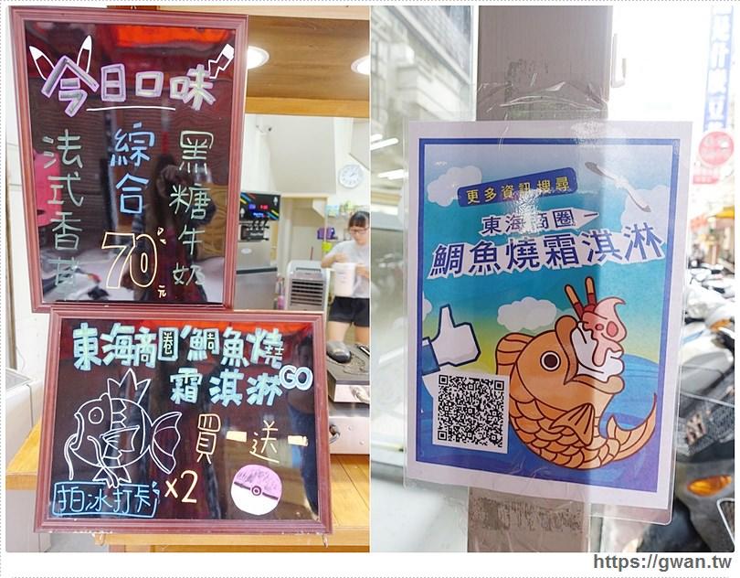 20160809004611 26 - [台中美食●東海商圈] 鯛魚燒霜淇淋 — 超吸睛的鯛魚燒霜淇淋,打卡買一送一喔