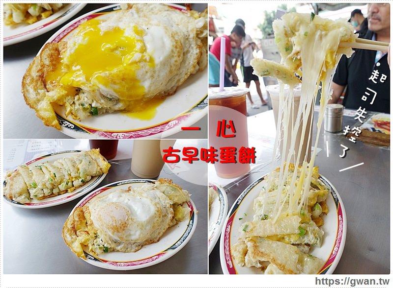 [台中美食●北區] 一心古早味蛋餅 — 蛋黃破掉了!!起司失控了!!!台中超人氣排隊蛋餅|食尚玩家推薦