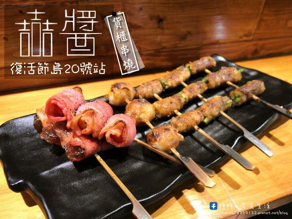 10.嚞醬串燒
