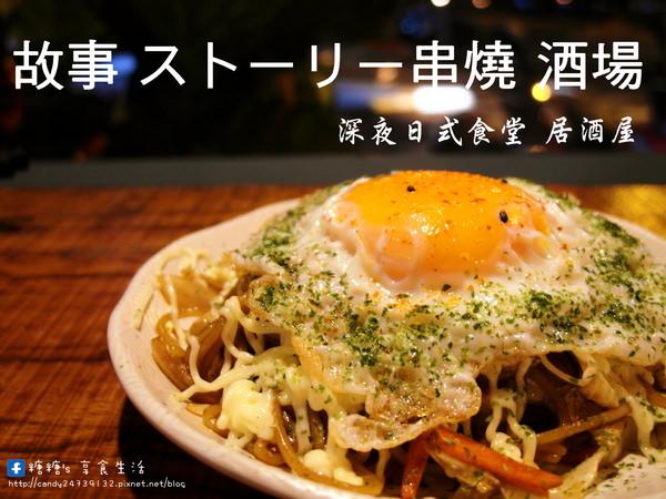 14.故事 ストーリー串燒 酒場