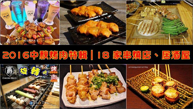 20160827141437 63 - [台中美食] 咕雞咕雞鹹酥雞 — 邪惡的棉花糖銀絲卷