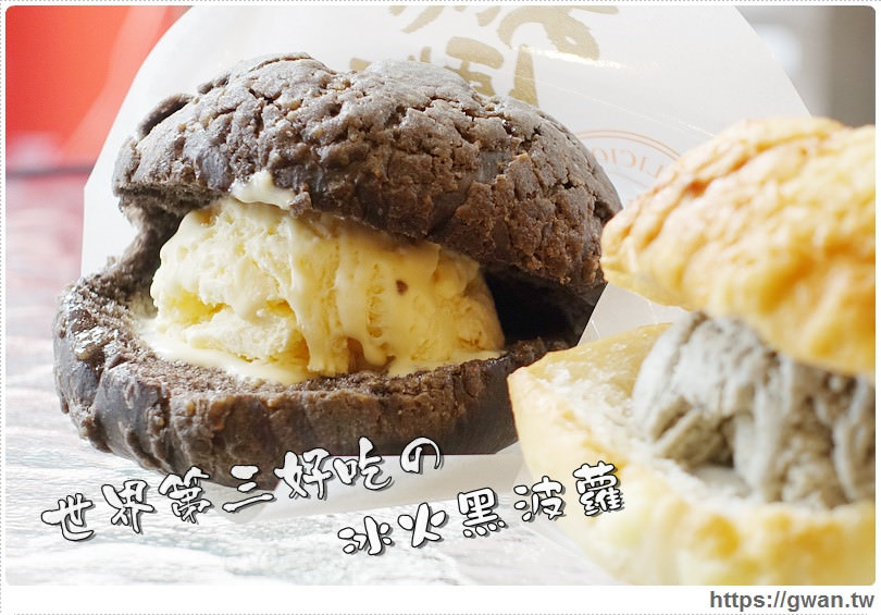 [捷運美食●信義安和站] Nozomi Bakery — 世界第三好吃的冰火黑波蘿 | 現點現烤,限量上市