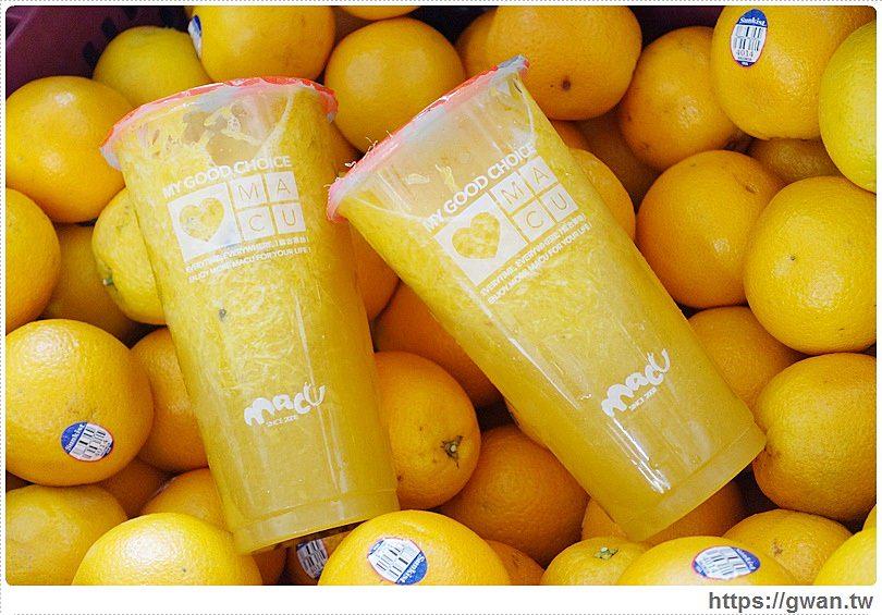 20160904133544 17 - [熱血採訪] MACU麻古茶坊 — 來自高雄超人氣飲料   鮮榨果汁、手搖飲料店