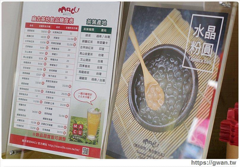 20160904133655 3 - [熱血採訪] MACU麻古茶坊 — 來自高雄超人氣飲料   鮮榨果汁、手搖飲料店