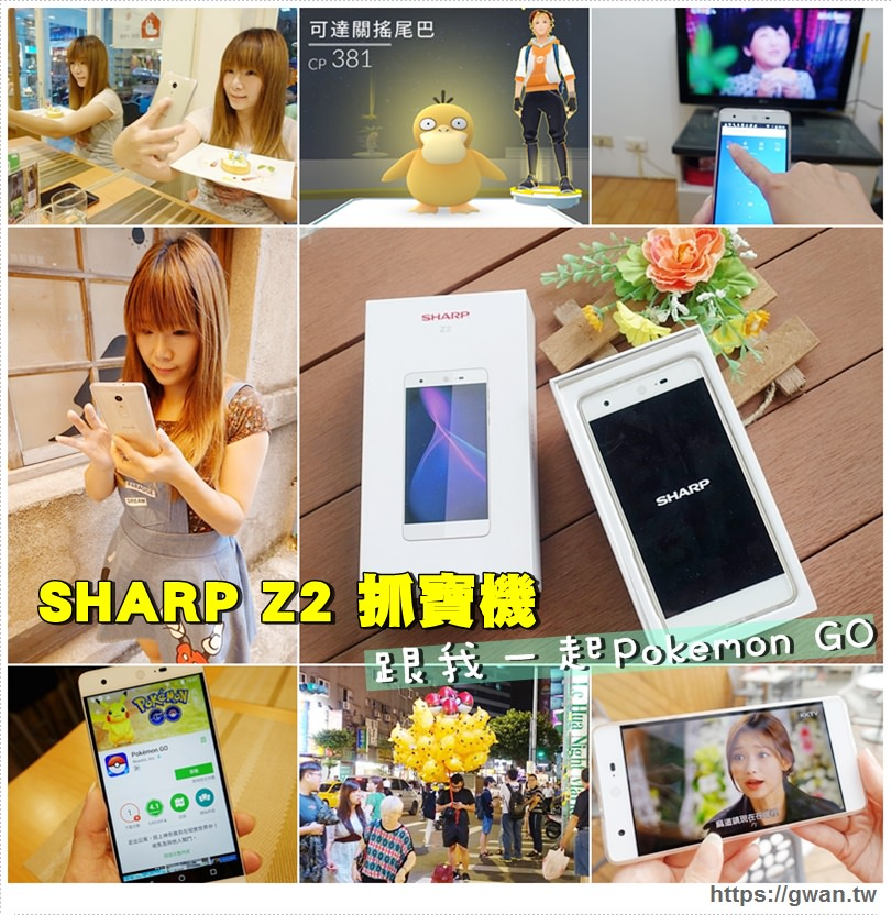 [3C] Sharp Z2 抓寶機 — 全台第一隻10核心智慧型手機 | Pokemon Go 神奇寶貝抓到飽