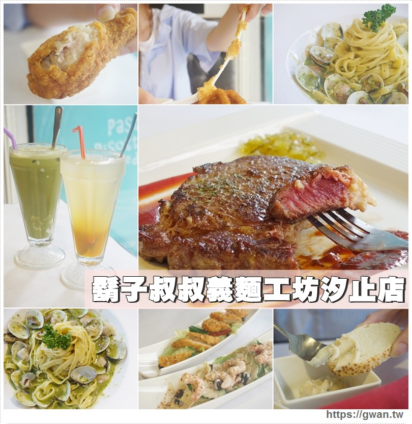 [汐止美食] 鬍子叔叔義麵工坊 — 吃得到排餐和義大利麵的平價雙人套餐 | 炸物好吃推薦