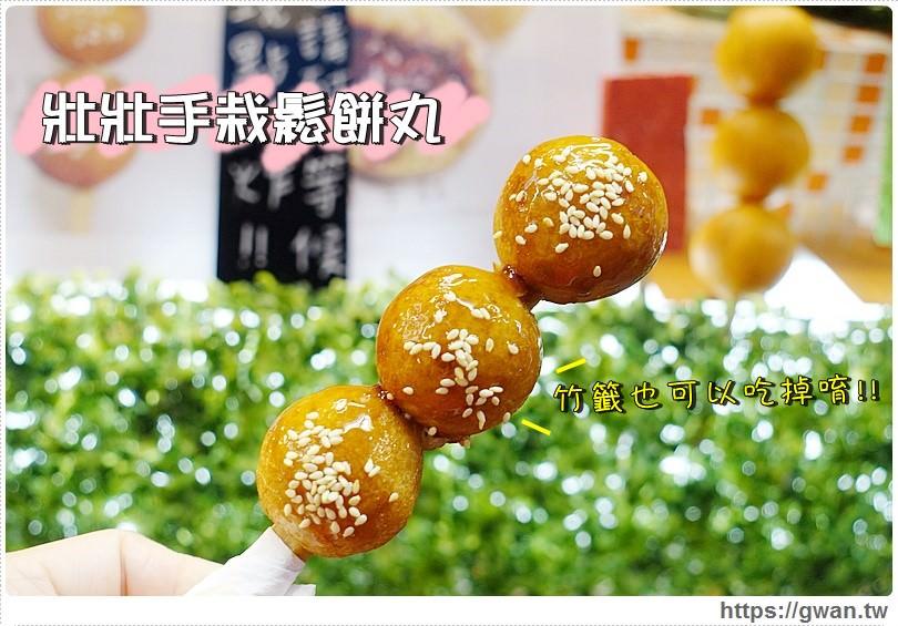 [台中美食●逢甲] 壯壯手栽– 連竹籤都可吃掉的章魚小丸子 | 有環保概念的壯壯鬆餅丸