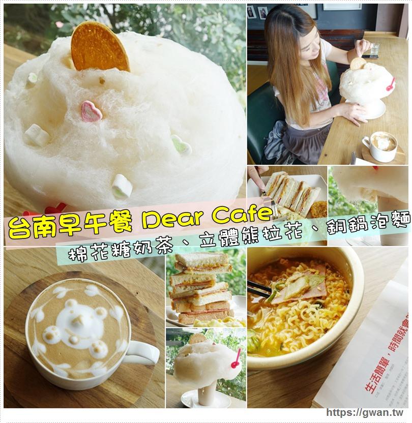 [台南美食●中西區] 蒂兒咖啡 Dear Cafe — 每日限量10杯的棉花糖飲品好好喝,還有萌萌der立體熊拉花 | 台南早午餐