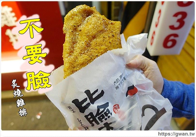 [台中美食●逢甲] 比臉大雞排 — 比臉大、不要臉、小白臉、厚臉皮 | 逢甲夜市KUSO雞排