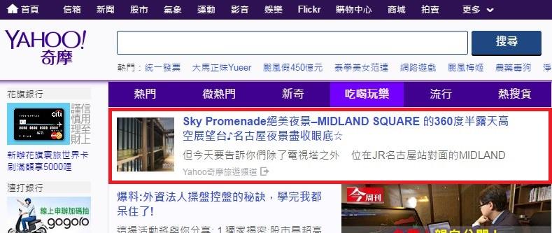 Sky Promenade展望台
