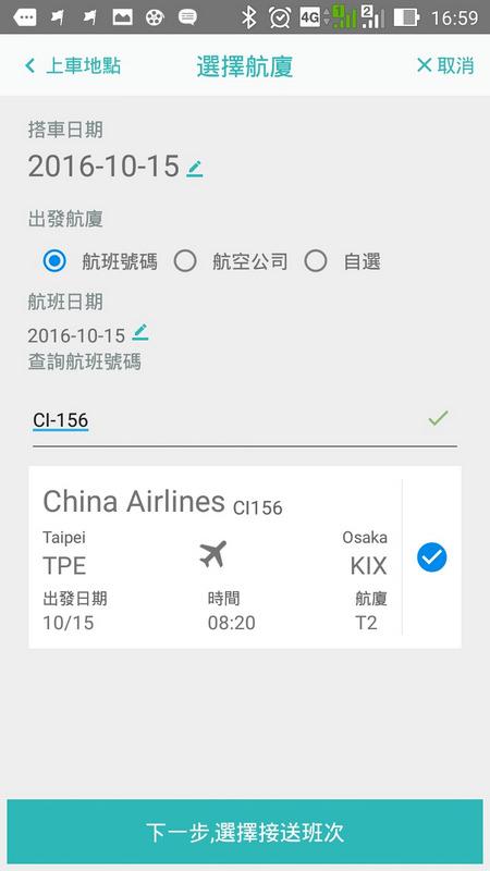 screenshot_2016-10-13-16-59-35