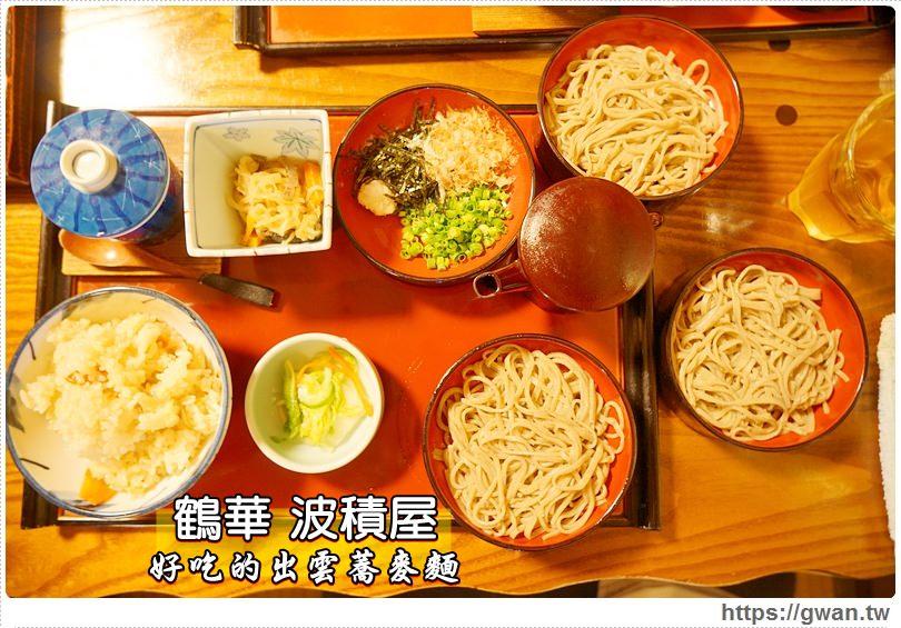 [日本美食●島根] 鶴華 波積屋 (つるがはずみや )– 古法石臼磨製,來島根必吃的出雲蕎麥麵