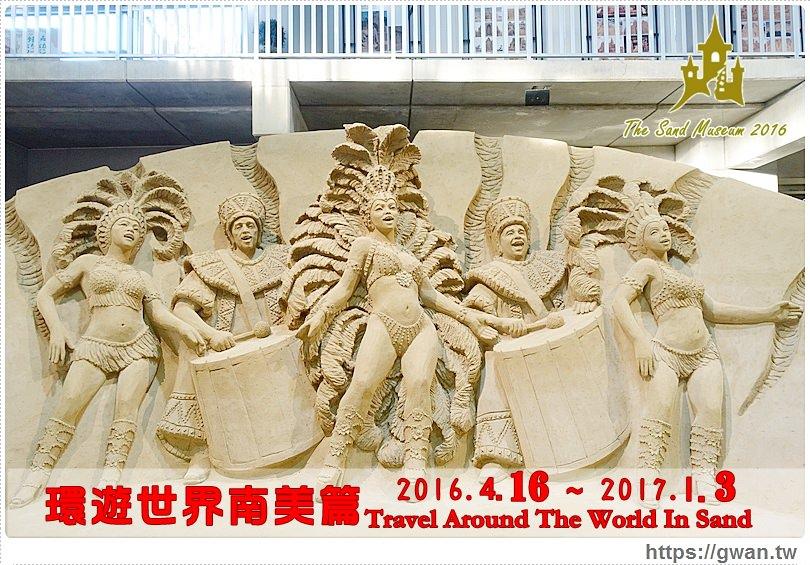 [日本景點●鳥取] 鳥取砂丘 砂の美術館 — 每年會更換主題的超精緻沙雕藝術展 | 鳥取必訪景點