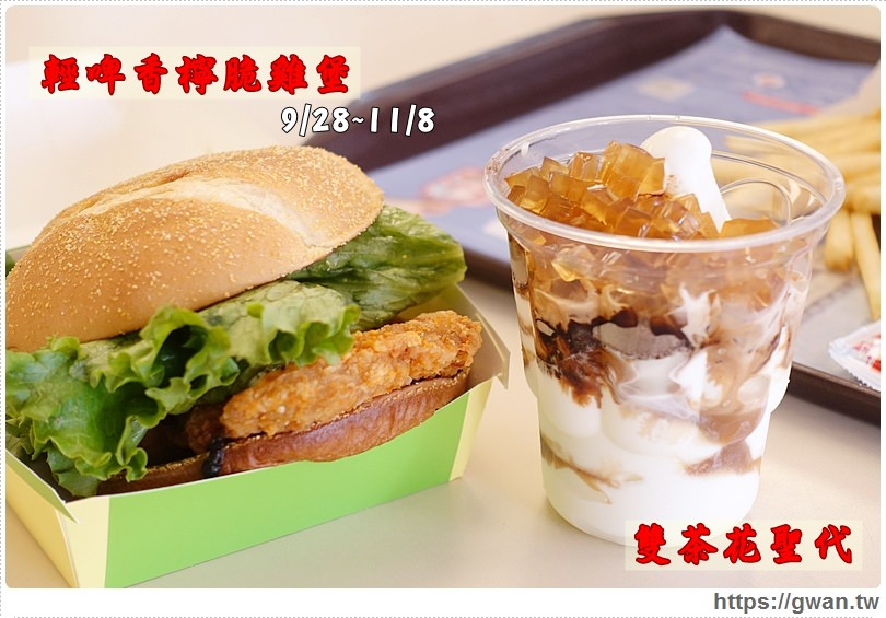 [速食●麥當勞] Bistro 歐風料理 | 9/28~11/8 期間限定輕啤香檸脆雞堡,雙茶花聖代