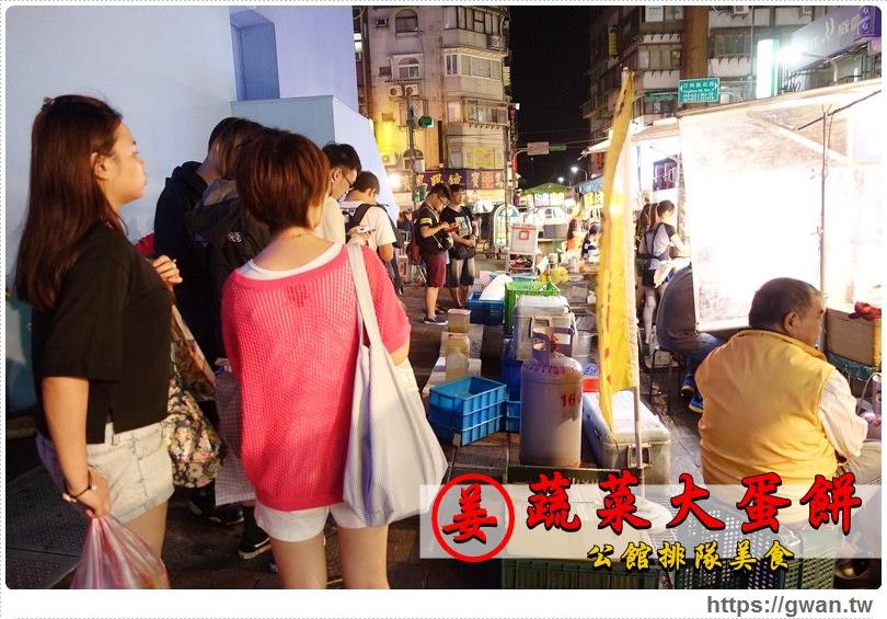 [捷運美食●公館站] 姜 蔬菜大蛋餅 — 皮脆料多、好吃蛋餅 | 公館排隊美食