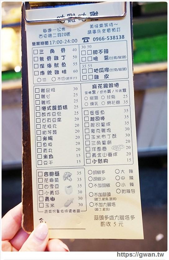 20161120225239 49 - [台中美食] 咕雞咕雞鹹酥雞 — 邪惡的棉花糖銀絲卷