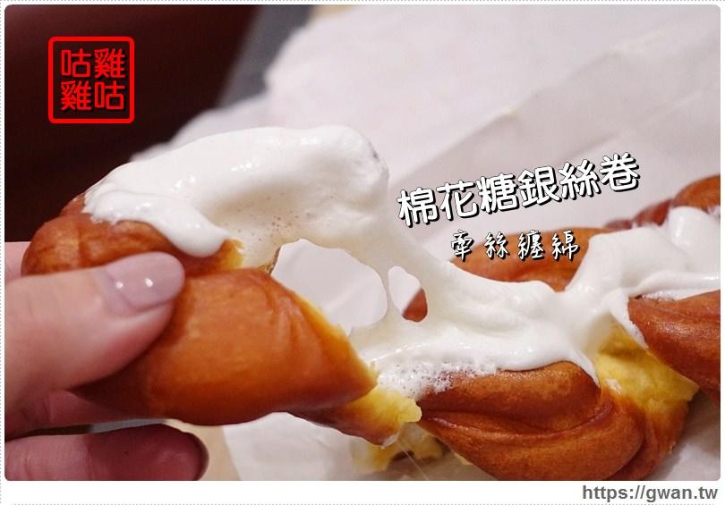 [台中美食●西屯區] 咕雞咕雞鹹酥雞 — 邪惡的棉花糖銀絲卷 | 台中鹹酥雞、宵夜推薦