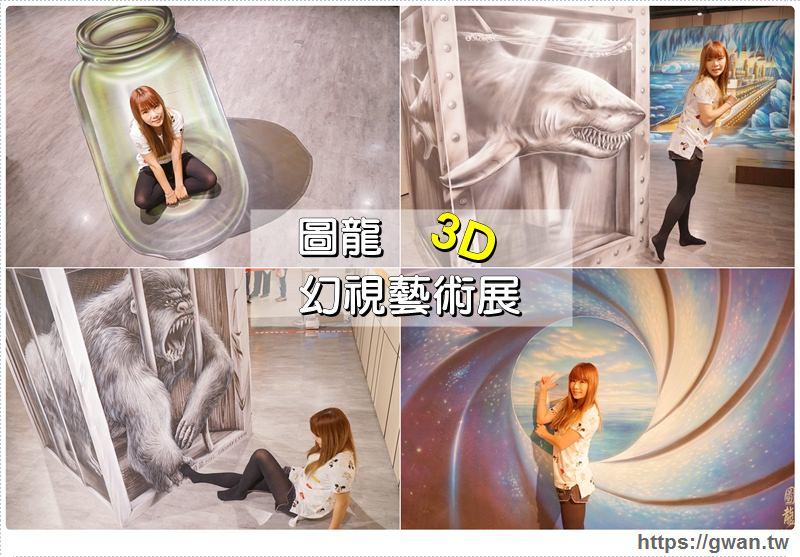 [台中展覽] 圖龍3D幻視藝術展●冒險世界 — 新光三越10F文化會館 | 11/19~12/4期間限定